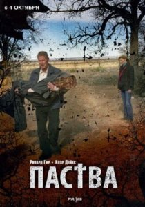 Паства / The Flock (2007/HDRip/1460Mb)