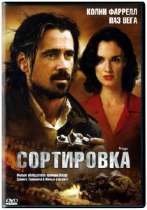 Сортировка / Triage (2009) DVDRip 1.37Gb/698Mb