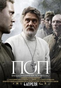Поп (2010) DVDScr 1.47 Gb