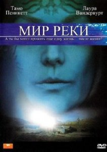 Мир реки / Riverworld (2010) DVDRip 2x702 MB