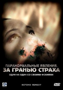 За гранью страха / Beyond Remedy (2009) DVDRip Лицензия!