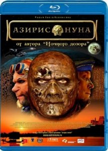 Азирис Нуна (2006) BDRip 1.45 Gb