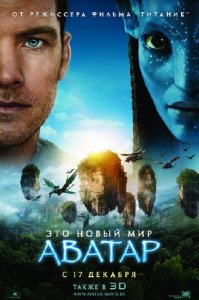 Аватар / Avatar (2009) DVDRip 2.05Gb/1.37Gb/704.43Mb