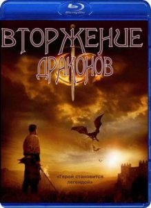 Вторжение Драконов / Dragon Hunter (2008) BDRip (720p)
