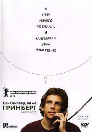 Гринберг / Greenberg (2010/DVDRip/1400Mb)