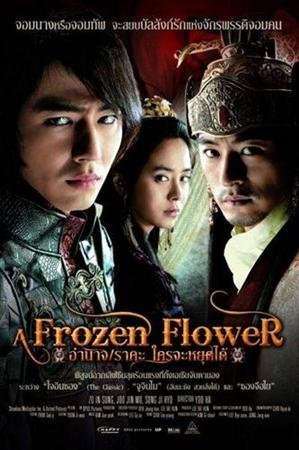 Ледяной Цветок / Ssang-hwa-jeom / A Frozen Flower (2008)