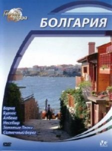 Города мира: Болгария / Cities of the World: Bulgaria (2010)