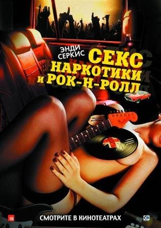 Секс, наркотики и рок-н-ролл / Sex & Drugs & Rock & Roll (2009/1400Mb/DVDRip)