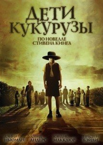 Дети кукурузы / Children of the Corn (2009) DVDRip