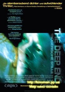 На самом дне / Deep End, The (2001)