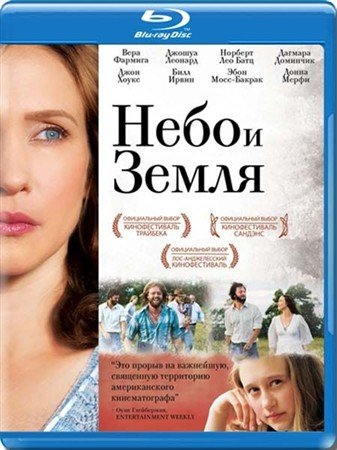Небо И Земля / Higher Ground (2011) HDRip