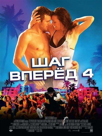 Шаг вперед 4 / Step Up Revolution (2012) TS