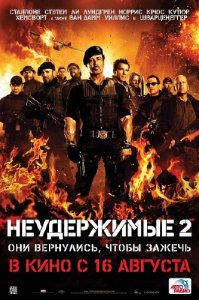 Неудержимые 2 / The Expendables 2 (2012/CAMRip/700Mb)