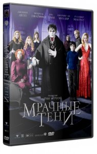 Мрачные тени / Dark Shadows (2012/HDTVRip/1400Mb)