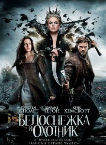 Белоснежка и охотник [Extended] / Snow White and the Huntsman (2012/BDRip)