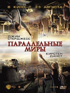 Параллельные миры / Upside Down (2012/CAMRip/1400Mb) *PROPER*