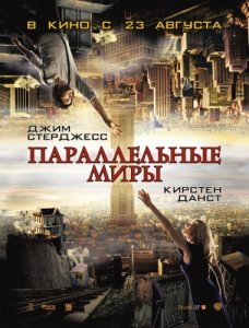 Параллельные миры / Upside Down (2012/700Mb/DVDRip)