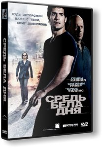 Средь бела дня / The Cold Light of Day (2012/1400Mb/BDRip-AVC)