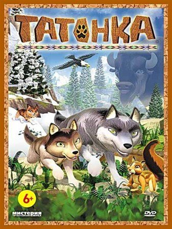 Татонка / Les Legendes De Tatonka ( Все серии) (2010) DVDRip