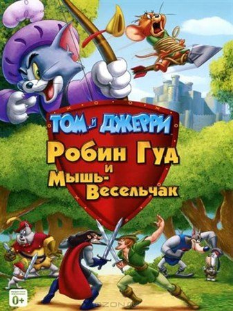 Том и Джерри Робин Гуд и мышь-весельчак / Tom And Jerry Robin Hood And His Merry Mouse (2012) DVDRip