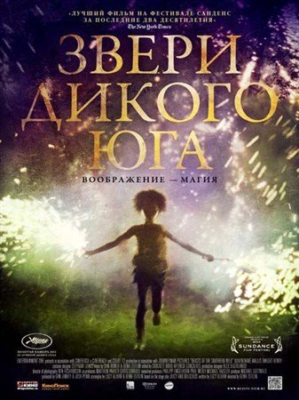 Звери дикого Юга / Beasts of the Southern Wild (2012) IPTVRip