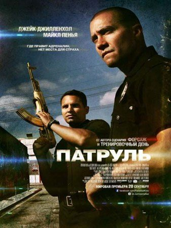 Патруль / End of Watch (2012) DVDRip