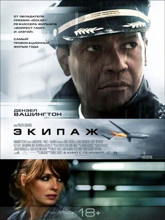 Экипаж / Flight (2012) CAMRip