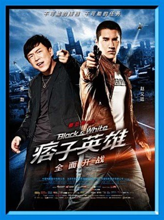 Черный и белый: Начало / Black & White Episode 1: The Dawn of Assault (2012) HDRip
