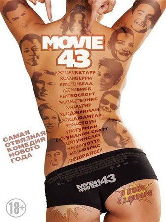 Муви 43 / Movie 43 (2012) CAMRip