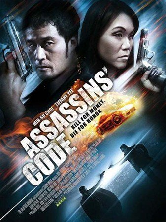Код убийцы / Assassins' Code (2011) DVDRip