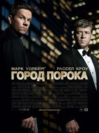 Город порока / Broken City (2013) CAMRip