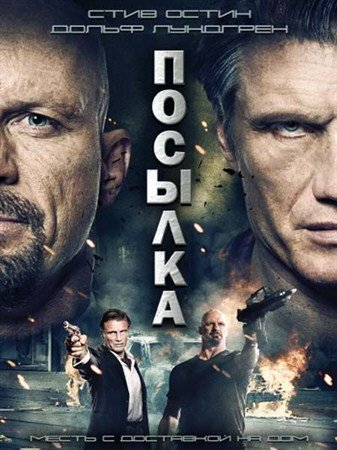 Посылка / The Package (2012) HDRip