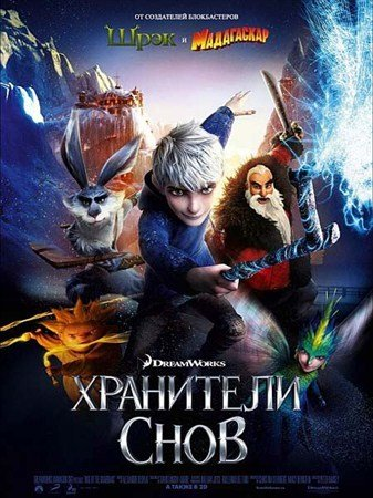 Хранители снов / Rise of the Guardians (2012) DVDScr