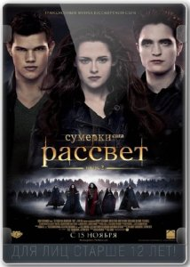 Сумерки. Сага. Рассвет: Часть 2 / The Twilight Saga: Breaking Dawn - Part 2 (2012) DVDRip-AVC | Чистый звук