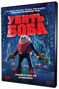 Убить Боба / Killer Bean Forever (2009) BDRip-AVC