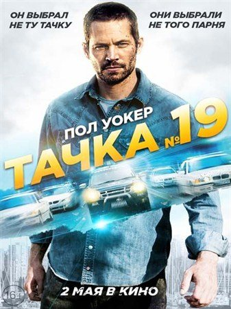 Тачка №19 / Vehicle 19 (2013) WEB-DLRip
