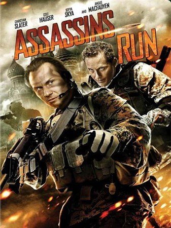 Белый лебедь / Assassins Run (2013) DVDRip