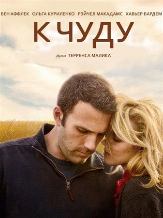 К чуду / To the Wonder (2012) WEB-DLRip