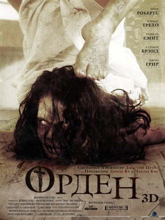 Орден 3D / The Cloth (2012) DVDRip