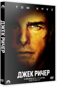 Джек Ричер / Jack Reacher (2012) HDRip | Чистый звук
