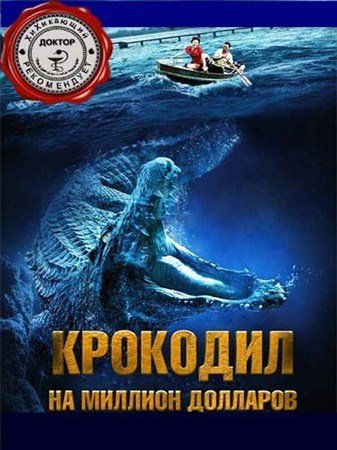 Крокодил на миллион долларов / Million Dollar Crocodile (2012) HDRip