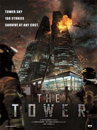 Башня / The Tower (2012) HDRip