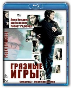 Грязные игры / The Company You Keep (2012) BDRip 1080p