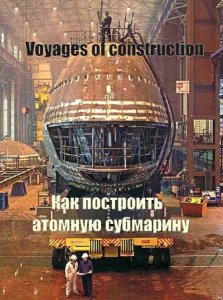 BBC: ������� ������. ��� ��������� ������� ��������� / Voyages of construction (2011) SATRip